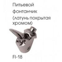 Aquapro FI-18 кран Поилка-фонтанчик