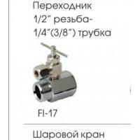"Aquapro FI-17 Кран с 1/2"" подвод. c переходом на трубку 1/4"""